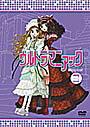 【中古】ウルトラマニアック Magical Vol.3/KIBR-49【中古DVDレンタル専用】
