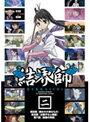 【中古】結界師 Vol.02 b15775/PCBE-72496【中古DVD