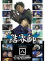 【中古】結界師 Vol.08 b2642/PCBE-72502【中古DVDレンタル使用】