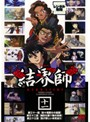 【中古】結界師 Vol.11/PCBE-72634【中古DVDレンタル専用】
