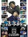 【中古】結界師 Vol.08 b17858/PCBE-72502【中古DVD