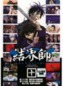 【中古】結界師 Vol.10 b17857/PCBE-72633【中古DVD