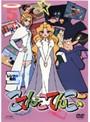 【中古】こてんこてんこ Vol.05 b4554/ZMBZ-2595R【中古DVDレンタル専用】