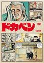 【中古】ドカベン TVシリーズ Vol.06 b4710/30DRT-10