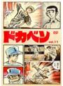 【中古】▼ドカベン TVシリーズ Vol.11 b8388/30DRT-1