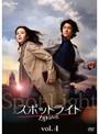 【中古】スポットライト Vol.4/NSDR-13449【中古DVDレンタル専用】