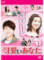 【中古】可愛いあなた Vol.01 b3560/OPSD-T1793【中古DVDレンタル専用】