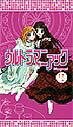 【中古】ウルトラマニアック Magical Vol.4/KIBR-4213【中古DVDレンタル専用】