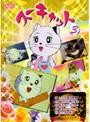 【中古】スーキャット Vol.3/LCDV-82094【中古DVDレンタル専用】
