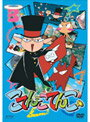【中古】こてんこてんこ Vol.03 b4552/ZMBZ-2593R【中古DVDレンタル専用】