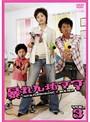 【中古】暴れん坊ママ Vol.3 b22382/PCBC-71363【中古DVDレンタル専用】
