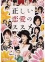 【中古】正しい恋愛のススメ Vol.3 b15594/REDV-00486P【中古DVDレンタル専用】