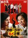 【中古】地獄の沙汰もヨメ次第 其の五 b15588/POBD-67282【中古DVDレンタル専用】