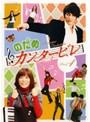 【中古】のだめカンタービレ Vol.4 b6787/ASBX-3745【中古DVDレンタル専用】