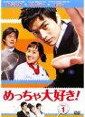 【中古】めっちゃ大好き! 全16巻セットs5197/ZMBY-3661-3676【中古DVDレンタル専用】