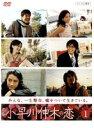 【中古】●小早川伸木の恋 全6巻セットs63/PCBC-70974-70979【中古DVDレンタル専用】