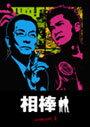 【中古】相棒 Season4 Vol.03 b198/SDR-F2563【中古DVDレンタル専用】