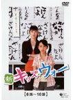 【中古】新キッズ・ウォー 第2巻b516/COBA-4446【中古DVDレンタル専用】