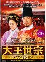 【中古】大王世宗 テワンセジョン Vol.31 b1559/OPSD-T732【中古DVDレンタル専用】