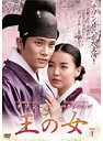 【中古】王の女 Vol.1 b2313/GNBR-8285【中古DVDレンタル専用】