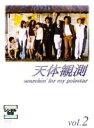 【中古】天体観測 Vol.2 b11363/PCBE-71035【中古DVDレンタル専用】