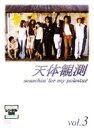【中古】天体観測 Vol.3 b11364/PCBE-71036【中古DVDレンタル専用】
