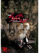 【中古】劇場版 SPEC 結 漸ノ篇、爻ノ篇 全2巻セットs9945/TCED-2193-2196【中古DVDレンタル専用】