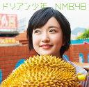 【新品】ドリアン少年(劇場盤)/NMB48/YRCS-90088【新品CDS】