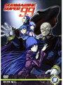【中古】SUBMARINE SUPER 99 Vol.3 b2693/COBR-155【中古DVDレンタル専用】