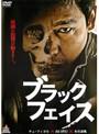 【中古】ブラックフェイス 全2巻セットs3241/DALI-9591-9611【中古DVDレンタル専用】
