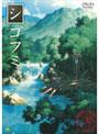 【中古】▼シゴフミ 二通目 b8405/BCDR-2159【中古DVDレンタル専用】