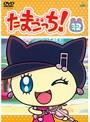 ショッピングたまごっち 【中古】たまごっち!Vol.12 b12453/BCDR-2636【中古DVDレンタル専用】