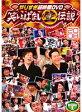 【中古】やりすぎ超時間DVD 笑いっぱなし生伝説 2008 DISC2 b3159/YRBR-90042【中古DVDレンタル専用】