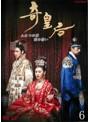【中古】奇皇后 ふたつの愛 涙の誓い Vol.06 b3477/VPBU-22172【中古DVDレンタル専用】