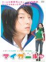 ショッピングマイガール 【中古】マイガール Vol.02 b4327/ASBX-3963【中古DVDレンタル専用】