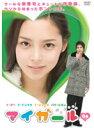 ショッピングマイガール 【中古】マイガール Vol.08 b4332/ASBX-3969【中古DVDレンタル専用】