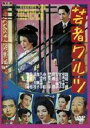 【新品】芸者ワルツ/BYK-104【新品DVD】