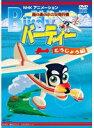 【中古】南の島の小さな飛行機 バーディー とうじょう編 b4859/COBC-4675【中古DVDレンタル専用】