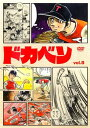 【中古】ドカベン TVシリーズ Vol.9 b4717/DEBA-1301