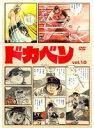 【中古】ドカベン TVシリーズ Vol.10 b4718/DEBA-130