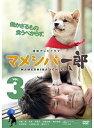 【中古】連続テレビドラマ マメシバ一郎 Vol.3 b5381/FMDR-9403【中古DVDレンタル専用】