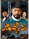 【中古】ホ・ギュン 朝鮮王朝を揺るがした男 Vol.14 b5433/DZ-9412【中古DVDレンタル専用】