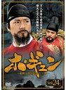 【中古】ホ・ギュン 朝鮮王朝を揺るがした男 Vol.24 b5443/DZ-9422【中古DVDレンタル専用】