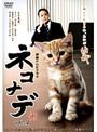 【中古】ネコナデ Vol.2 b5798/FMDR-9258【中古DVDレンタル専用】