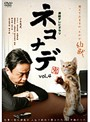 【中古】ネコナデ Vol.4 b5799/FMDR-9260【中古DVDレンタル専用】