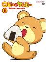 【中古】ロビーとケロビー Vol.08 b6369/ANBR-2868【中古DVDレンタル専用】