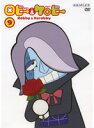 【中古】ロビーとケロビー Vol.09 b6370/ANBR-2869【中古DVDレンタル専用】