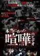 【中古】本当にあった喧嘩のビデオ b6715/ATVD-14951【中古DVDレンタル専用】