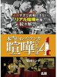 【中古】本当にあった喧嘩のビデオ 4 b6716/ATVD-15431【中古DVDレンタル専用】