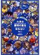【中古】六月の勝利の歌を忘れない 日本代表、真実の30日間ドキュメント 全2巻セットs5088/PCBE-50409-50410【中古DVDレンタル専用】